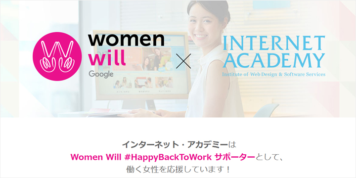 Women Will「#HappyBackToWork WEEKS」に参画