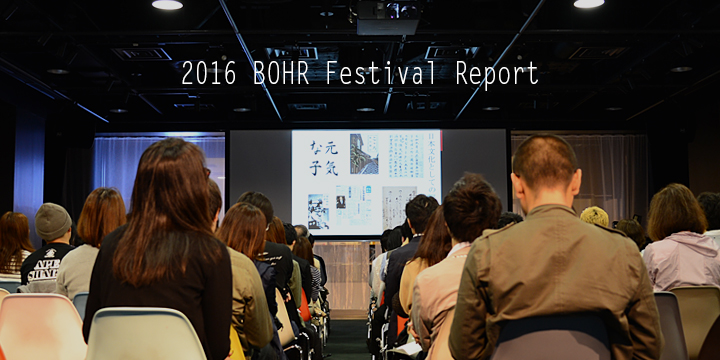 第1回BOHRフェスティバル ~文字のデザインから見るWebの未来~レポート