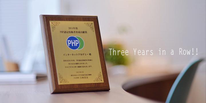 PHP認定技術者育成貢献賞、3年連続受賞しました!