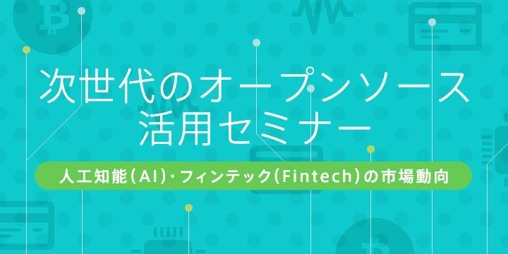 人工知能(AI)・フィンテックがテーマのセミナーを開催します!