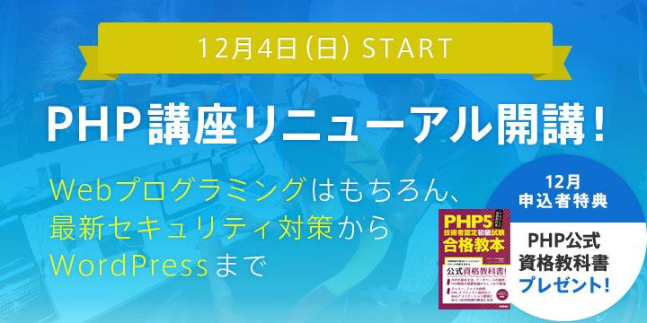 即戦力のWebプログラマーを育成する「PHP講座」をリニューアル開講します!