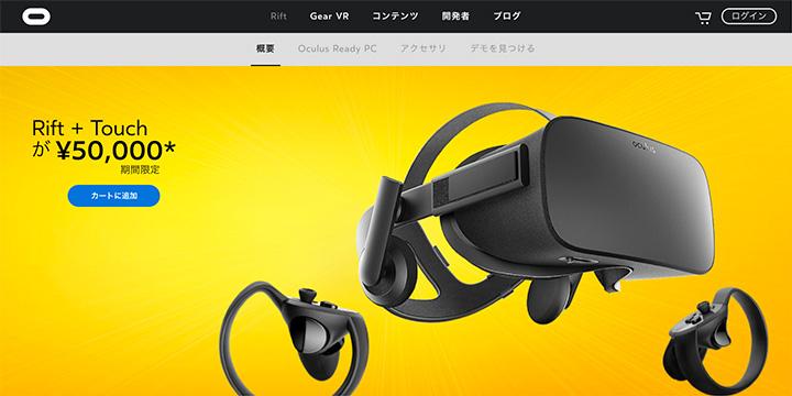 Oculus Rift のサーマーセール