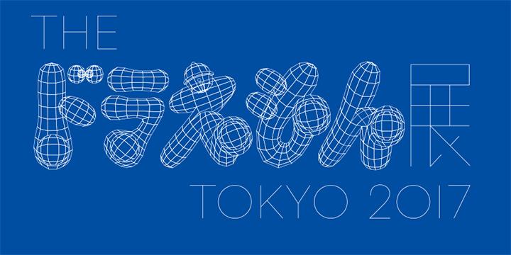 2017年秋、デザインの感性を刺激する個性派アートイベントin東京【後編】