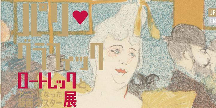 昔のパリのポスターからデザインについて学ぶ!おすすめの展覧会情報
