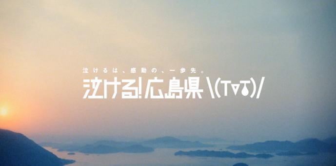 泣ける!広島県.jpg