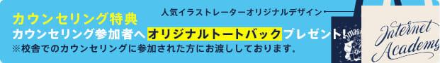 カウンセリング参加特典 オリジナルトートバッグプレゼント!