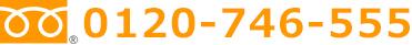 0120-746-555