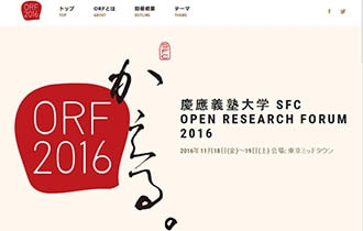 SFC Open Research Forum 2016
