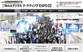 Web&デジタル マーケティング EXPO