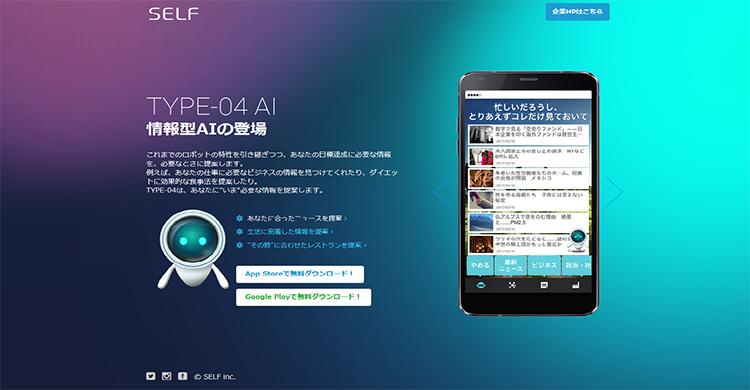 ai-app_pic04.jpg