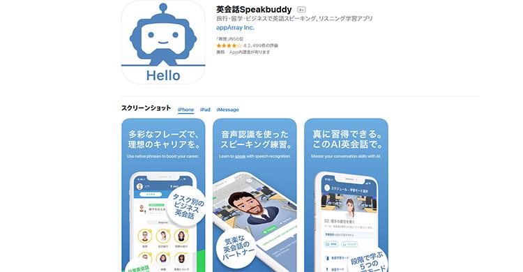 隙間時間にビジネス英会話を身に付けられるアプリ「Speak Buddy」