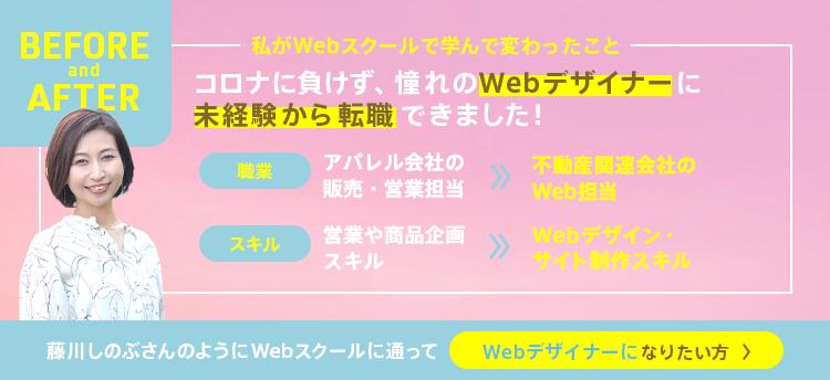 Webデザイナーになりたい方