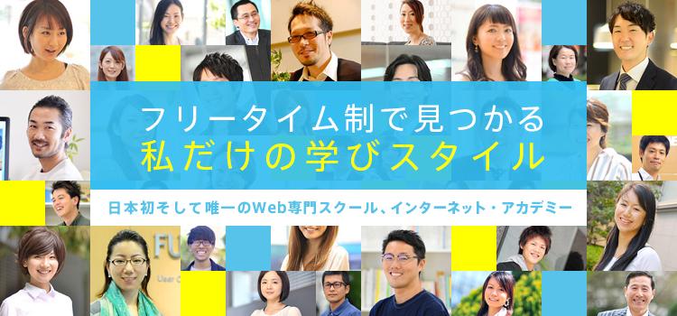 Webデザイン・プログラミングスクール インターネット・アカデミー