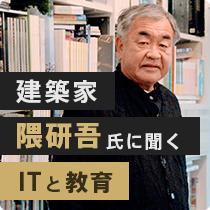 建築家隈研吾氏インタビュー
