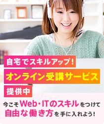 Webデザイン・プログラミングスクール