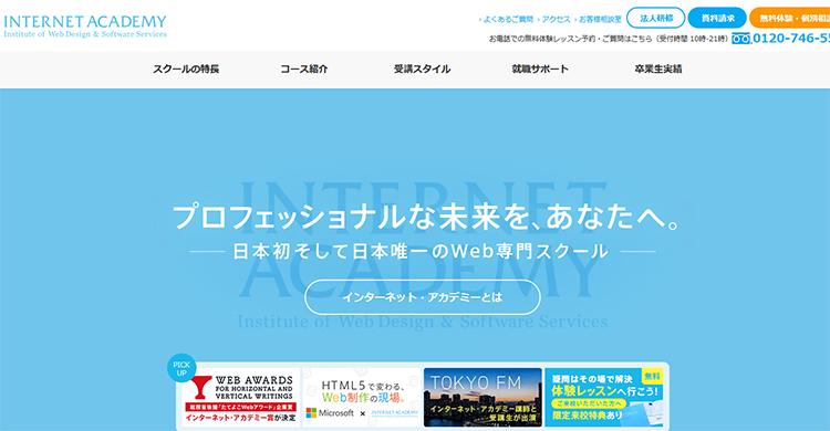 日本初のWeb専門スクール インターネット・アカデミー