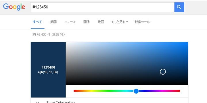 Google検索結果にカラーピッカーが登場!?