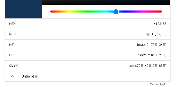 Google検索結果にカラーピッカーが登場!? 使い方