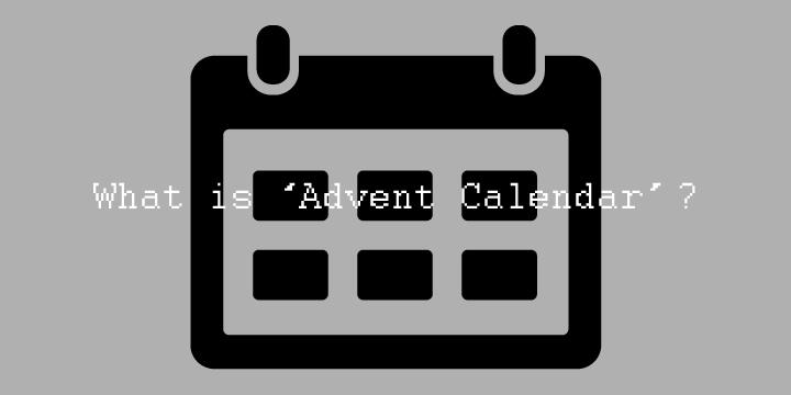 プログラマーや技術者向け「アドベントカレンダー」とは
