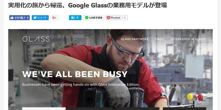 「グーグル・グラス」が復活!BtoB向けにより正確な作業を目指す