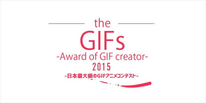 今再びホットなGIFアニメのコンテスト「theGIFs2015」