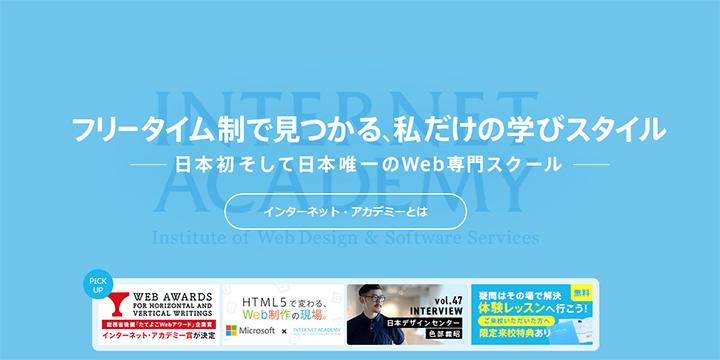 Web制作会社が母体のWebの学校インターネット・アカデミーで学べることとは