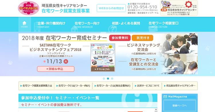 埼玉県女性キャリアセンター 在宅ワーク就業支援事業