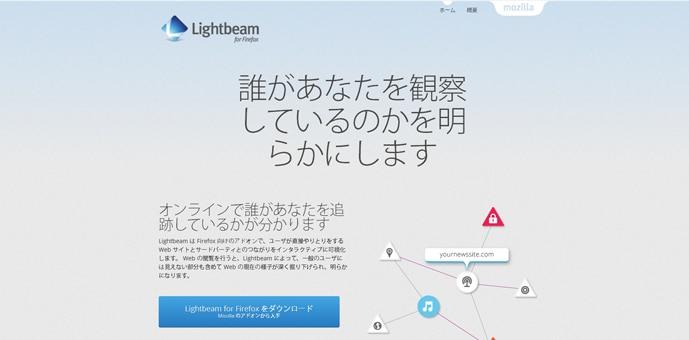 Mozilla「Lightbeam for Firefox」