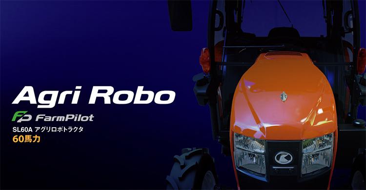 自動車に続いて自動運転技術が搭載されたロボット農機!