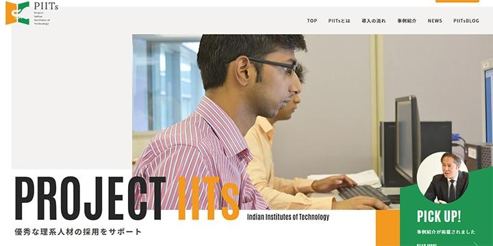 週刊東洋経済にインド工科大学生日本就業プログラム「PIITs」が掲載されました!