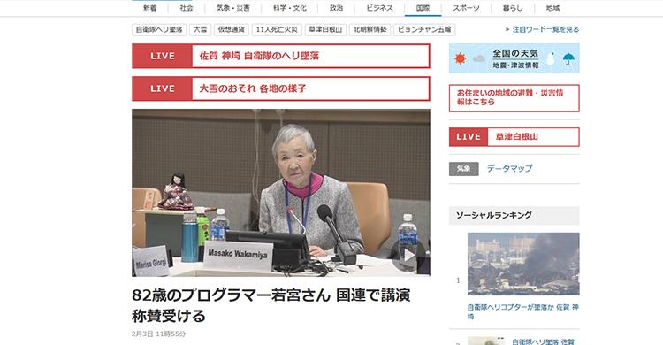 82歳の現役プログラマー!?パソコンが高齢者と社会をつなぐ