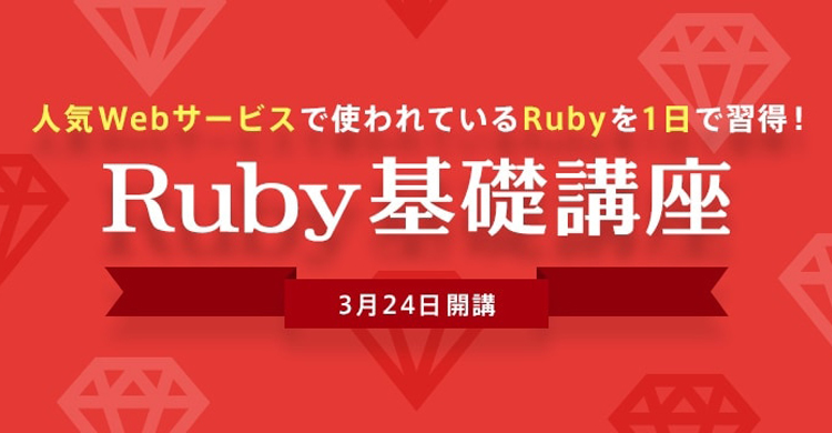programming-language-ruby.jpg