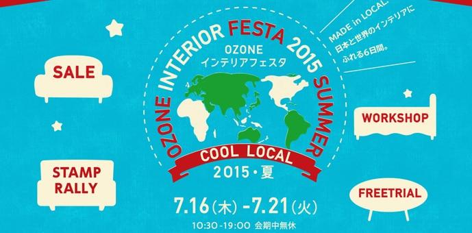 OZONE インテリアフェスタ