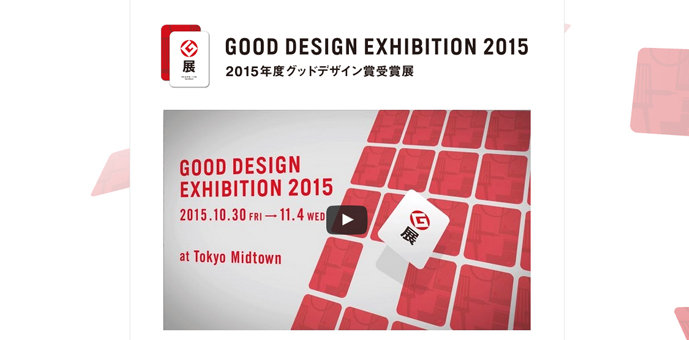 GOOD DESIGN EXHIBITION 2015