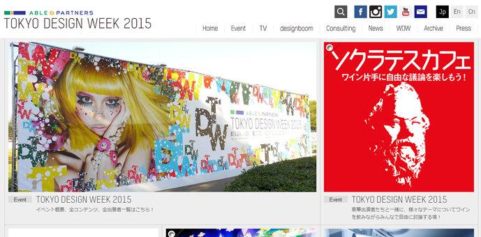 TOKYO DESIGN WEEK(東京デザインウィーク)