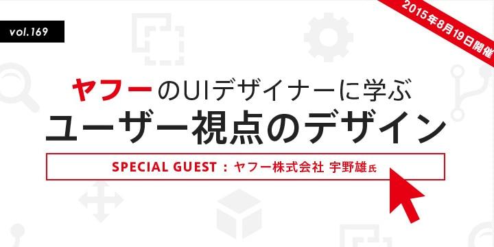ヤフーのUIデザイナーに学ぶセミナーを開催します!