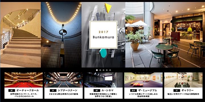 2017秋にオススメ 渋谷Bunkamuraザ・ミュージアムで感性を刺激しよう