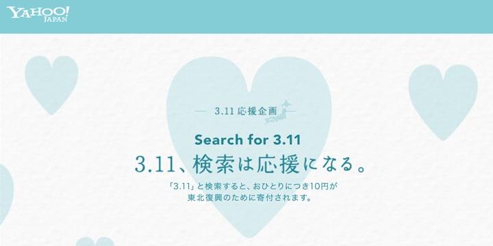 Yahoo! Japan の3.11応援企画で東北を想う