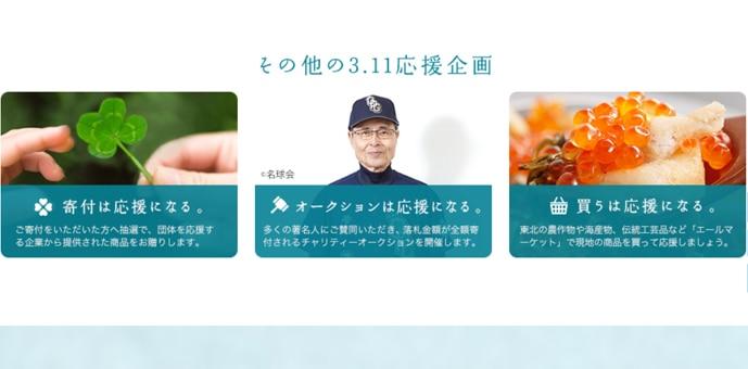 3.11、検索は応援になる。|3.11応援企画 - Yahoo! JAPAN