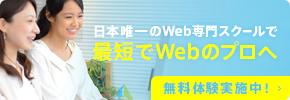 日本唯一のWeb専門スクールで最短でWebのプロへ