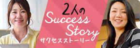 2人のサクセスストーリー