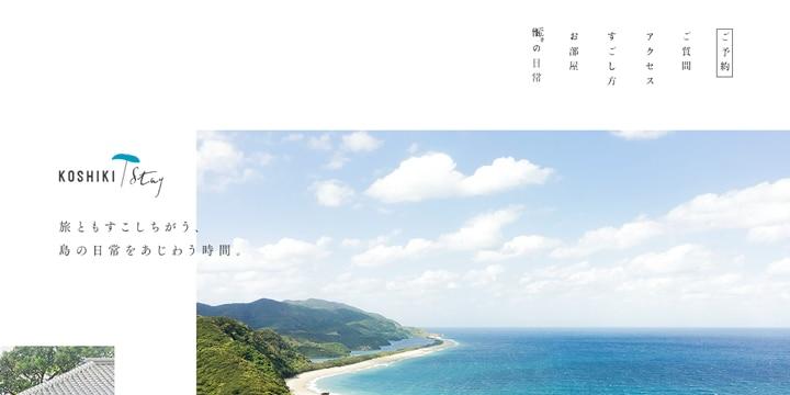 夏、旅に出たくなるRWDサイト3選 2016