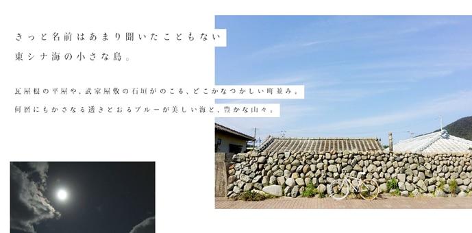 koshiki stay