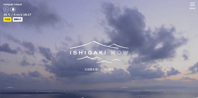 ISHIGAKI NOW