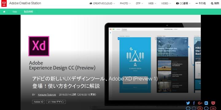 UI/UXの新しいデザインツール「Adobe XD」とは