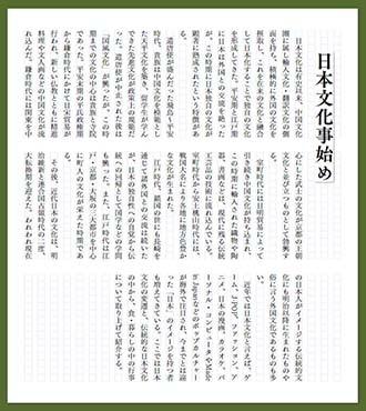 日本文化事始め