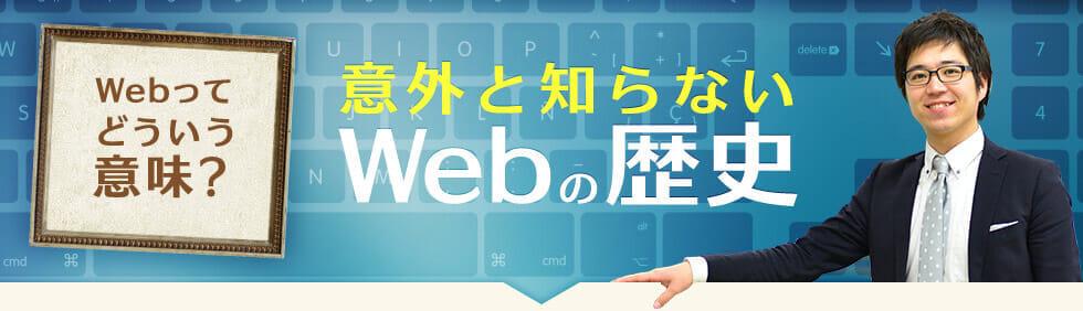 Webってどういう意味?意外と知らないWebの歴史【インターネット ...